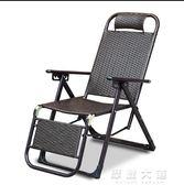 折疊椅子躺椅藤椅午休椅午睡床辦公室靠背懶人靠椅陽臺沙灘igo「摩登大道」