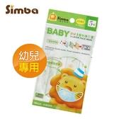 小獅王 辛巴 simba 幼兒三層防護口罩5入