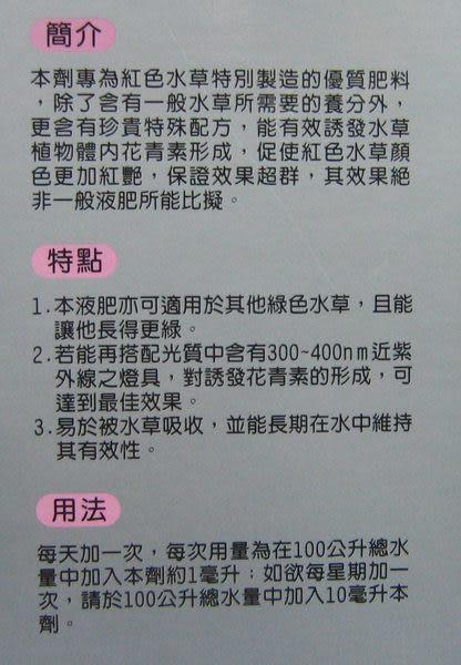 【西高地水族坊】翠湖TBS 紅色水草液肥 (500ml)