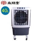 【尚朋堂】40L 高效降溫商用冰冷扇 SPY-S550