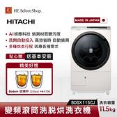 【贈基本安裝 Bodum玻璃杯】HITACHI日立 滾筒式 洗脫烘 洗衣機 BDSX115CJ 11.5公斤 自動洗劑 日本製