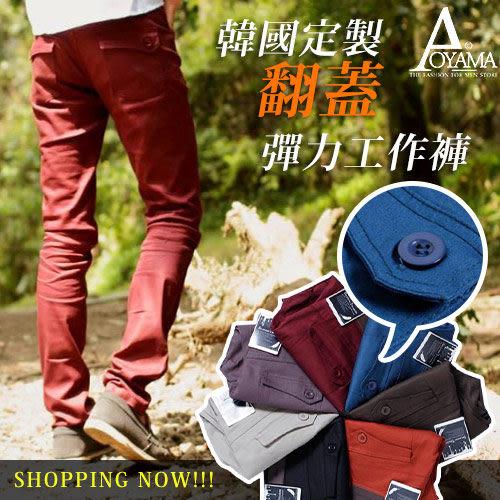 青山AOYAMA【WA88038】韓國布料訂製馬卡龍色翻蓋造型剪裁款彈性窄版工作褲7色破盤治裝