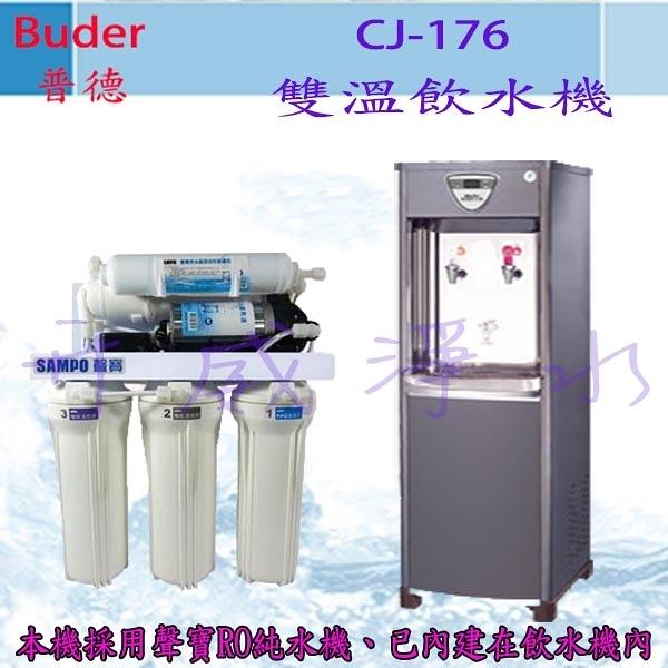 【全省免費基本安裝】Buder 普德 CJ-176雙溫飲水機-內含聲寶RO純水機-享6期0利率