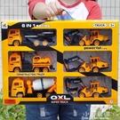 慣性工程車玩具套裝兒童挖掘推土勾機男孩小汽車翻斗水泥油罐叉車CY『小淇嚴選』