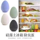 ✿現貨 快速出貨✿【小麥購物】硅藻土冰箱 除臭蛋 乾燥蛋 吸水 除濕 珪藻土蛋 【Y516】