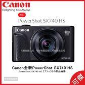 Canon PowerShot SX740 HS 翻轉螢幕 40倍光學變焦 總代理台灣佳能公司貨 6期0利率 免運 可傑