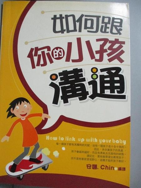 【書寶二手書T2/親子_LFB】如何跟你的小孩溝通_安娜‧Chin