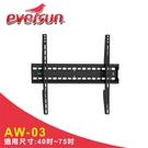 Eversun AW-03 / 40-75吋 固定式液晶電視螢幕壁掛架