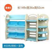 兒童玩具收納架儲物架塑料整理箱置物櫃【套餐6(米白色側板 藍色)】