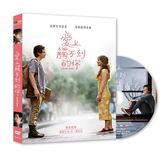 【停看聽音響唱片】【DVD】愛上觸不到的你