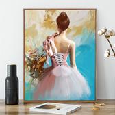 diy數字油畫油彩畫手繪客廳臥室抽象人物大幅填色裝飾畫 芭蕾倩影