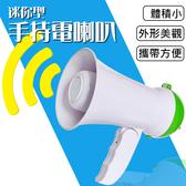 迷你大聲公 擴音器 喊話器 可摺疊 攤販導遊 廣告宣傳 造勢主持 顏色隨機(79-4977)