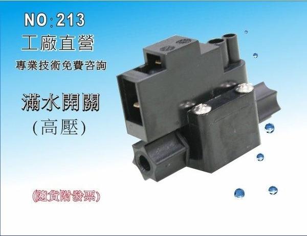 【龍門淨水】高壓開關 RO純水機 淨水器 過濾器 飲水機 電解水機 水電材料(貨號213)