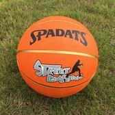 籃球 標準7號籃球正品5號橡膠室內外籃球幼兒園學生訓練球