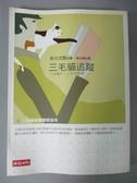 【書寶二手書T6/一般小說_ISQ】三毛貓追蹤_赤川次郎