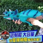 恐龍造型水槍玩具成人兒童戶外游戲抽拉遠射程大容量潑水節漂流活 夢露 夢露 YXS