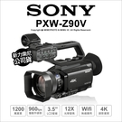 SONY PXW-Z90V 手提攝錄影機...