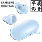 平廣 送袋公司貨 SAMSUNG Galaxy Buds+ 藍色 藍芽耳機 三星 另售COWON MAVIN AIR