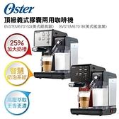 OSTER頂級義式(咖啡粉/膠囊)兩用咖啡機 BVSTEM6701B 加磨豆機(兩色可選) 超值優惠組合