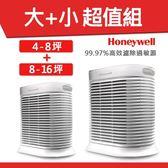 (周年慶限量大加小組合) Honeywell 抗敏系列空氣清淨機 HPA-200APTW+HPA-100APTW