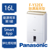 Panasonic 國際牌 16公升 除濕機 F-Y32EX 除濕高效型 ※適用坪數:20坪(67m²)內