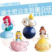 【現貨】 全新 迪士尼 公主系列 扭蛋 扭蛋即公仔 第四彈 愛麗絲 小美人魚 小叮噹 貝兒 BANDAI 萬代