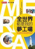 (二手書)全世界都是我的夢工場:美加與台灣的留學故事