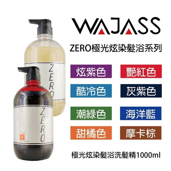 WAJASS威傑士 ZERO極光炫染髮浴 極色增亮洗髮精 1000ml 補色 護色