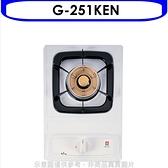 《結帳打9折》櫻花【G-251KEN】單口檯面爐(與G-251K/G-251KE同款)瓦斯爐天然氣(含標準安裝)