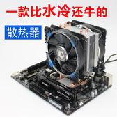 電腦主機風冷四熱管amd/英特爾靜音CPU散熱器風扇限時八九折