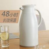 真空保溫壺家用宿舍學生小茶瓶大容量玻璃內膽開暖熱水瓶小型 海角七號