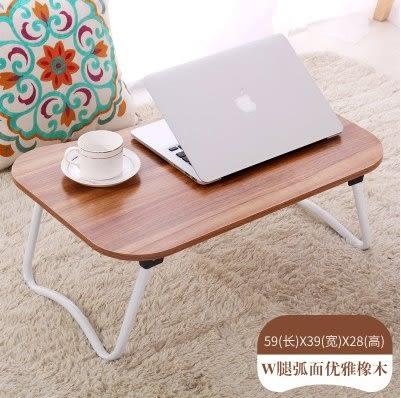 筆記型電腦桌小桌子懶人桌床上桌宿舍可折疊學生小書桌(主圖款優雅橡木-弧面)-ZL