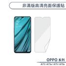 OPPO A73 / A73s / A75 / A75s 非滿版高清亮面保護貼 保護膜 螢幕貼 軟膜 不碎邊