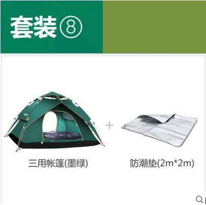 熊孩子❃全自動帳篷戶外3-4人二室一廳家庭雙人2人單人野營野外露營(套裝8)
