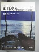 【書寶二手書T8/旅遊_GV1】原鄉視界鏡頭中的人文風情_鐘永和