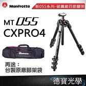 Manfrotto 曼富圖 MT 055 CXPRO4  贈原廠腳架袋 正成公司貨 專業風景腳架 碳纖維三腳架 (24期0利率 免運)