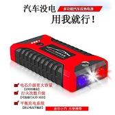 應急電源 汽車載電瓶應急啟動電源12V鋰電池搭電多功能大容量點打火充電寶