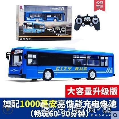 遙控公交車玩具大巴車巴士校車模型電動大號6公共汽車8男孩子10歲 晴天時尚