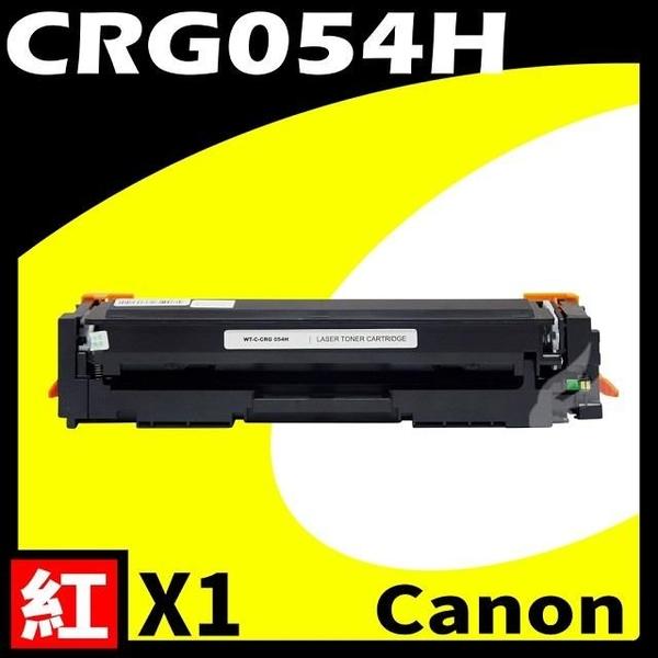 【南紡購物中心】Canon CRG-054H 紅色相容環保碳粉匣 適用機型:MF642Cdw/644Cdw