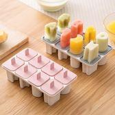 推薦居家家冰棒冰淇淋制冰盒冰格雪糕模具家用冰箱做凍冰棍冰塊的磨具推薦【狂歡萬聖節】