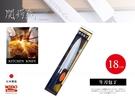 【日本製】關鍔藏作口金牛刀日式鋼刀-18cm《Midohouse》
