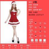 聖誕服裝女成人兔女郎性感cos圣誕老人衣服ds演出服裝 生活優品