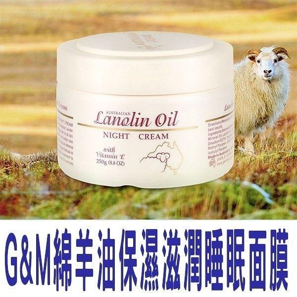 G&M 澳洲綿羊油晚霜 夜間精華 拉提 抗皺 毛孔 清潔面膜 膠原蛋白 緊實 柔嫩 美肌 角質 煥采 護膚