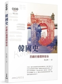 韓國史──悲劇的循環與宿命(增訂六版)