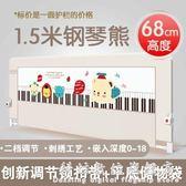 嬰兒童床護欄寶寶床邊圍欄防摔2米1.8大床欄桿擋板通用床圍 WD科炫數位