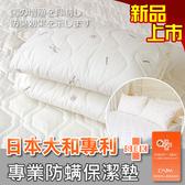 保潔墊、單人床包式(不含枕套)、日本大和專利防螨【全新升級款】透氣鋪棉、MIT台灣製