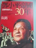 【書寶二手書T5/傳記_KOJ】鄧小平帝國30年_阮銘