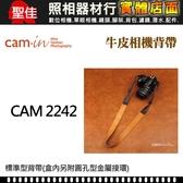 【聖佳】Cam-In CAM2242 真皮背帶系列 牛皮 相機背帶 相機肩帶 可調節 黃棕色