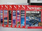 【書寶二手書T4/雜誌期刊_PFQ】牛頓_189~195期間_共7本合售_國際太空站全貌等