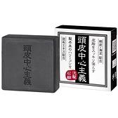 日本 KIKUBOSHI 菊星 頭皮中心主義-去油輕盈洗髮皂(100g)【小三美日】